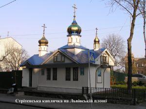Стрітенська капличка-релігійна громада