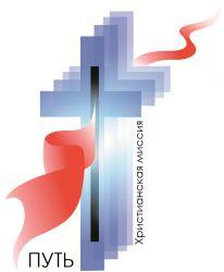 Христианская Миссия ПУТЬ