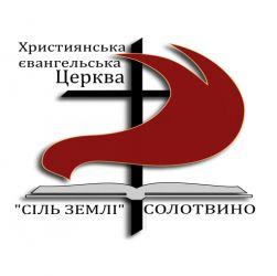 Церковь Христиан Веры Евангельской Украины