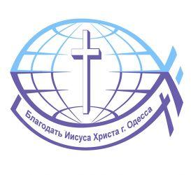 """Церковь """"Благодать Иисуса Христа"""""""