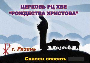 РЦ ХВЕ Рождества Христова