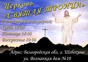 Объединенные Церкви Христиан Веры Евангельской (ОЦХВЕ)