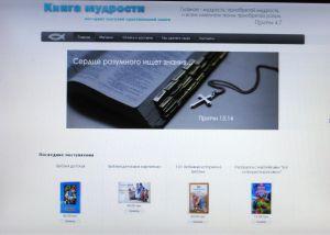 "†♥ Христианский магазин ""Книга Мудрости""♥†"