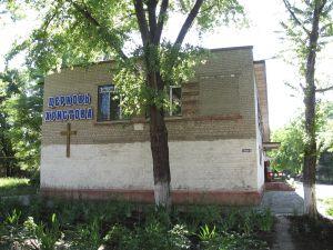 "Церковь Христова ""Левобережная"""