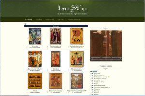 Святые иконы Православия
