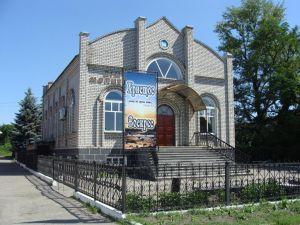 Крюковская церковь ЕХБ г.Кременчуг
