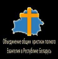 """Религиозная община христиан полного Евангелия """"Река Жизни"""" в г. Мозырь"""