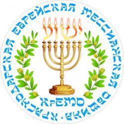 Краснодарская Еврейская Мессианская Община